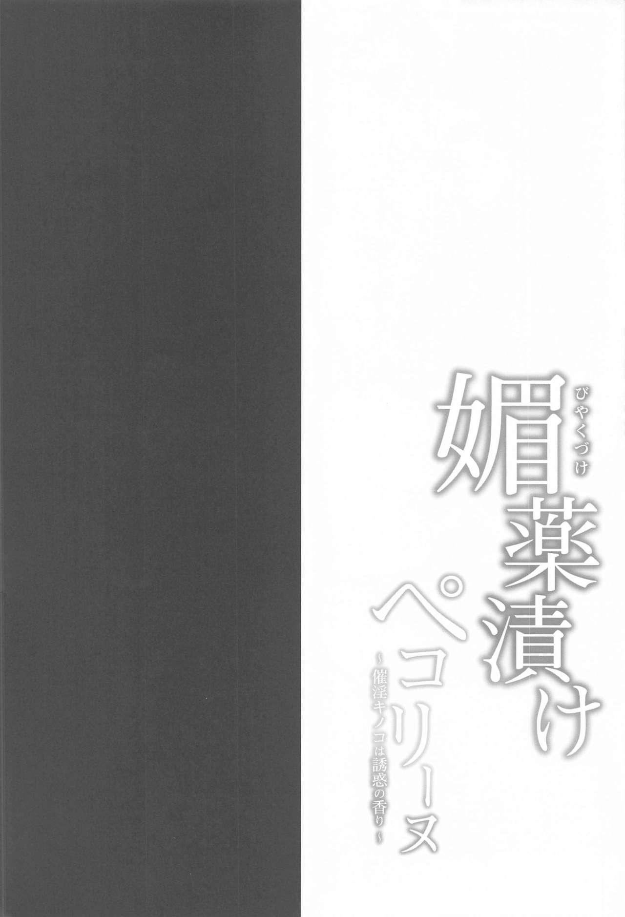 Biyakuzuke Pecorine 2