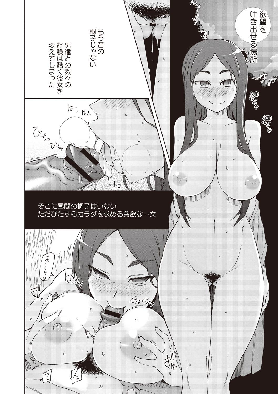 Jusei Ganbou 12