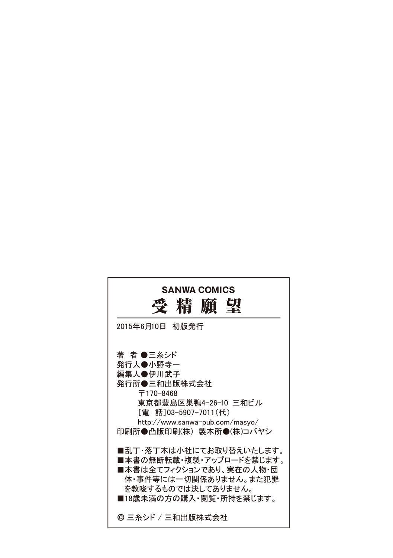 Jusei Ganbou 212