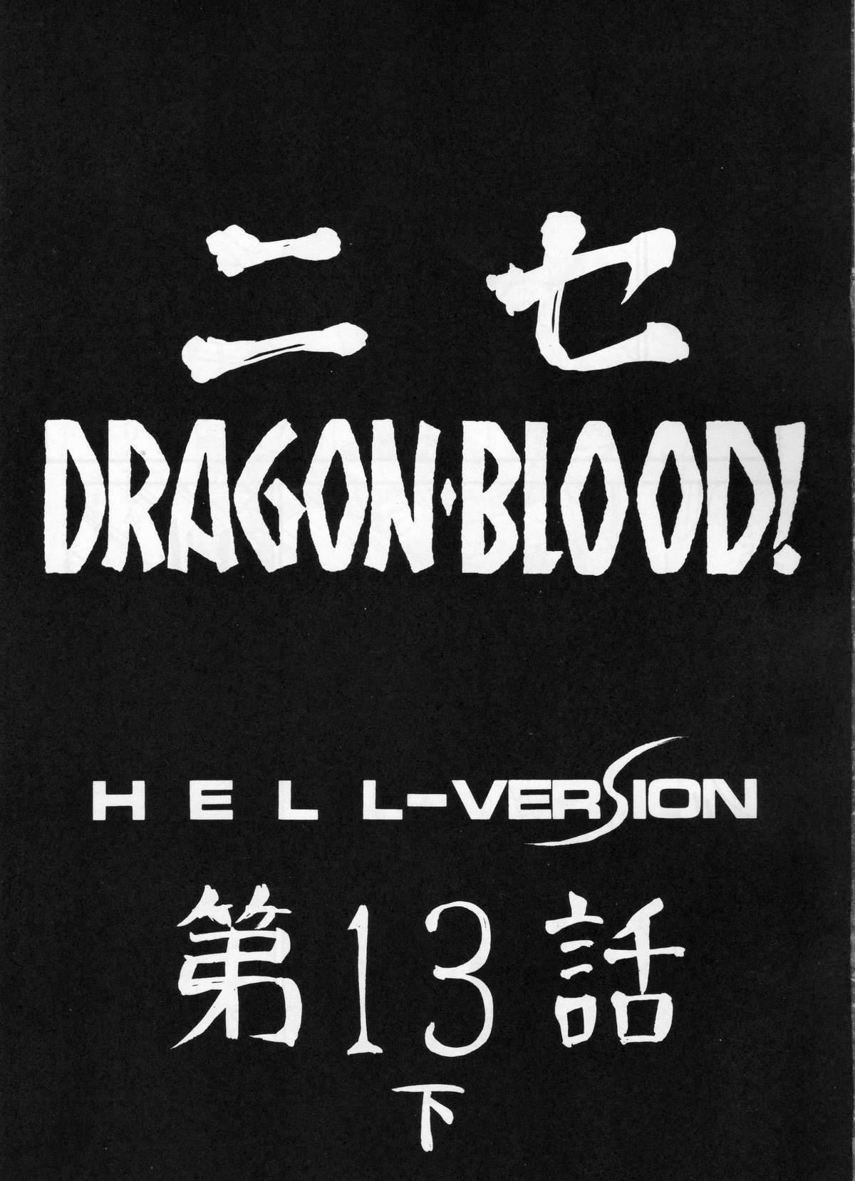 Nise Dragon Blood! 13 1/2 9