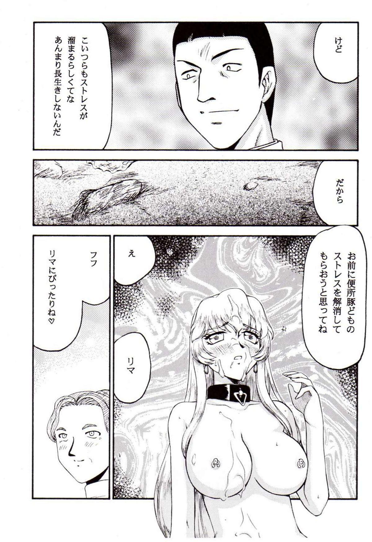 Nise Dragon Blood! 13 1/2 12