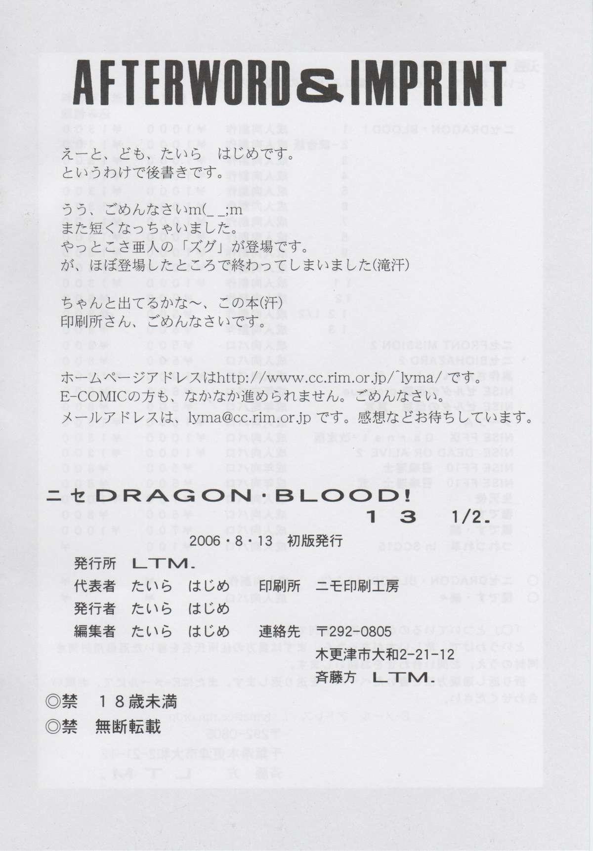 Nise Dragon Blood! 13 1/2 23