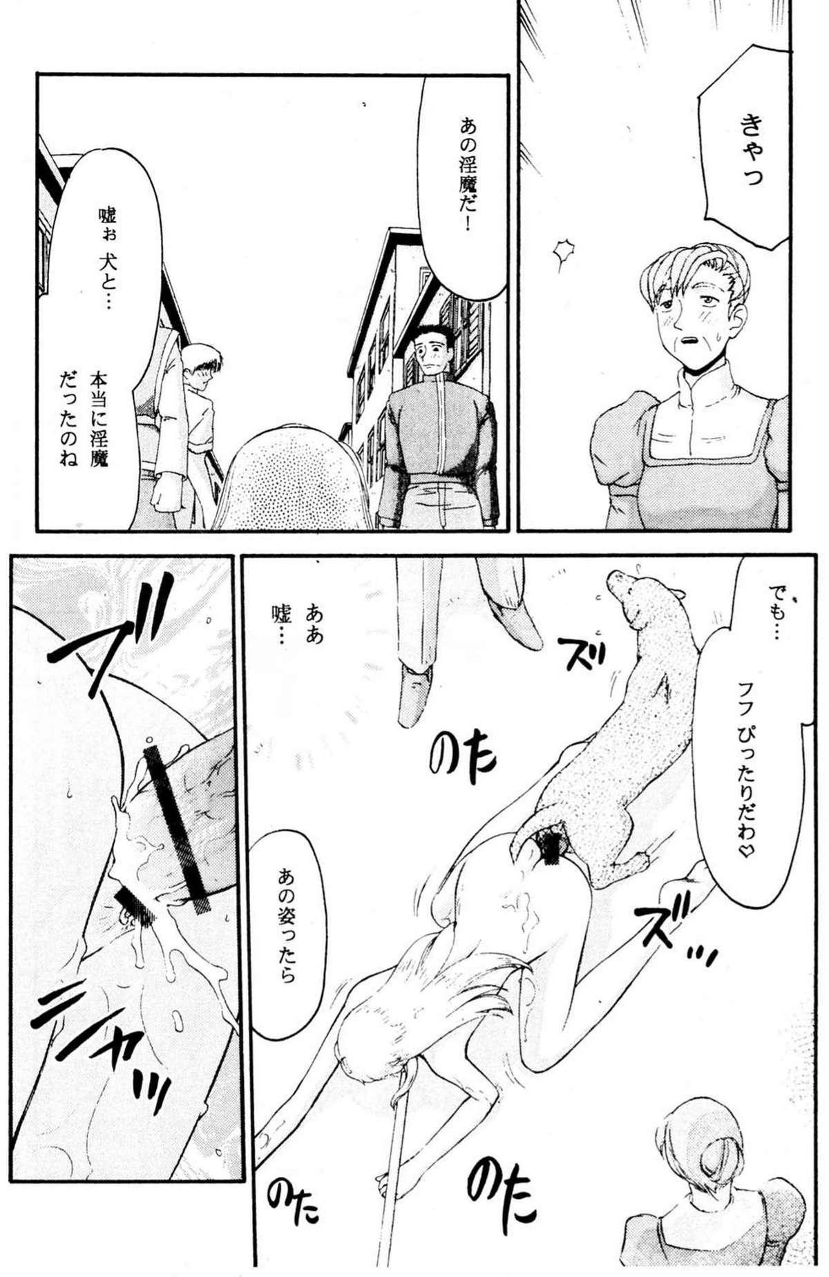 Nise Dragon Blood! 13 1/2 6