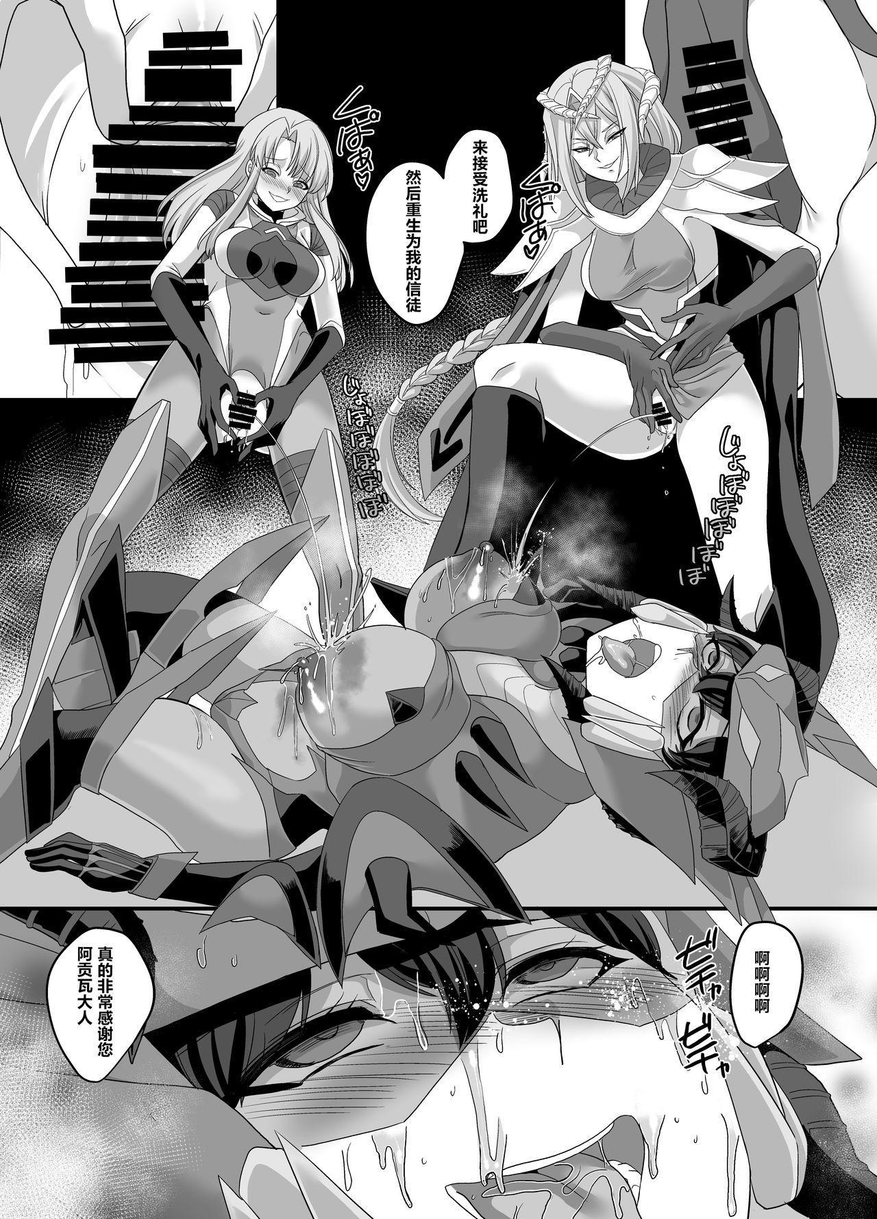 Uchuu Keiji Jaydan Inkai no Chousen 31