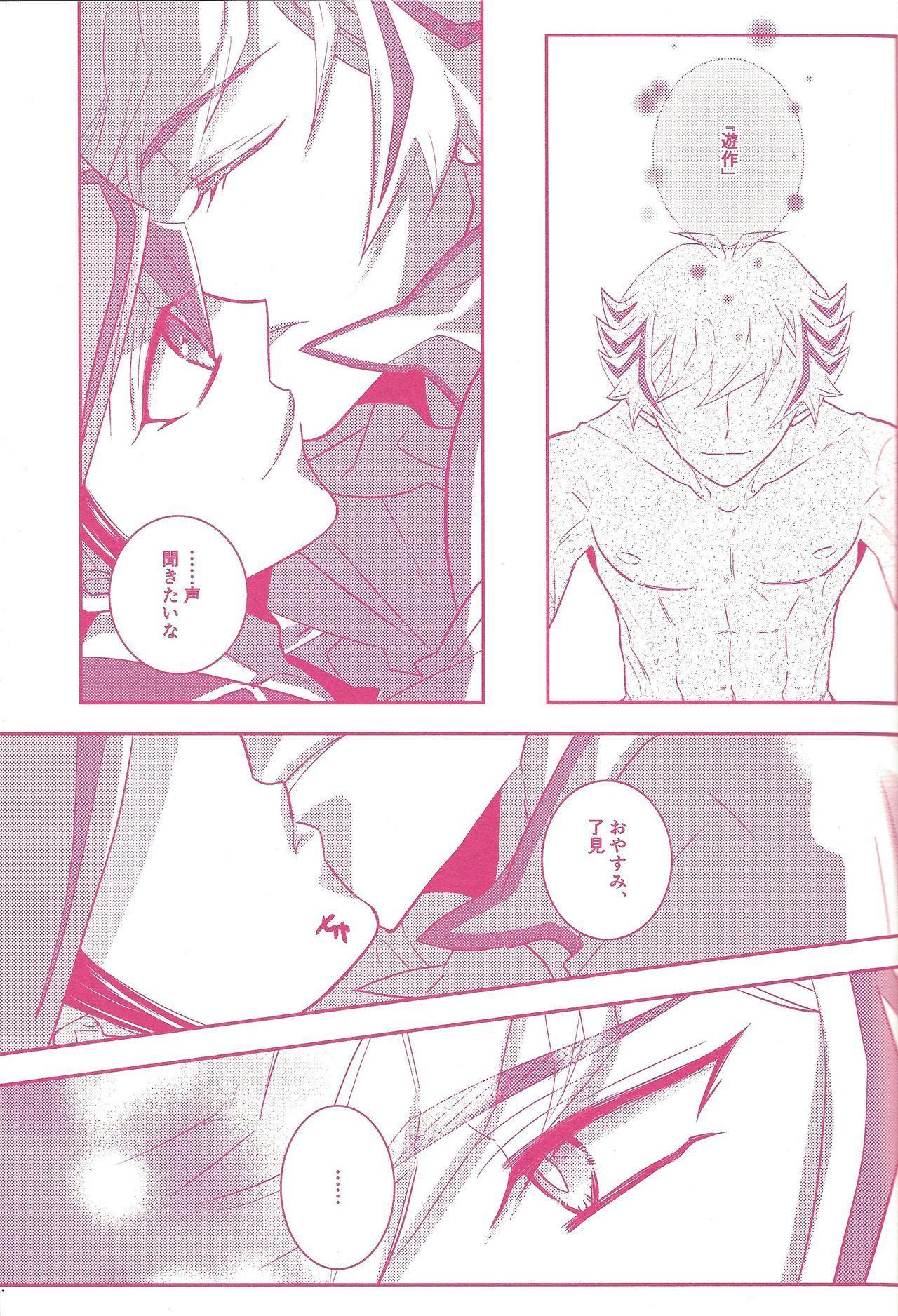 Kogami Ryoken mo neko ni naru. 11