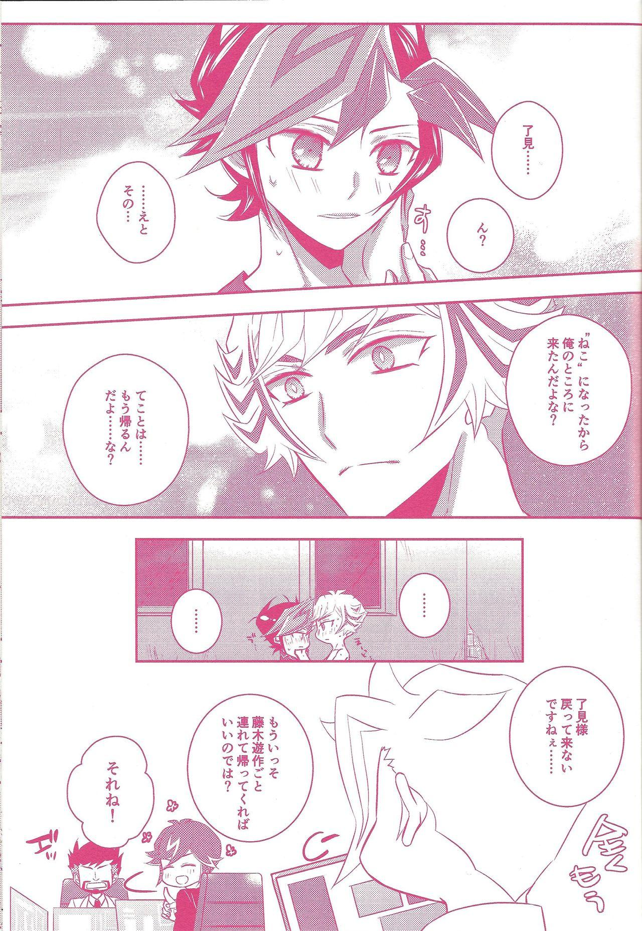 Kogami Ryoken mo neko ni naru. 19