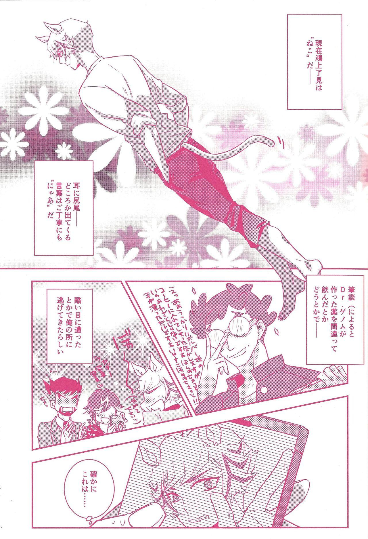 Kogami Ryoken mo neko ni naru. 5