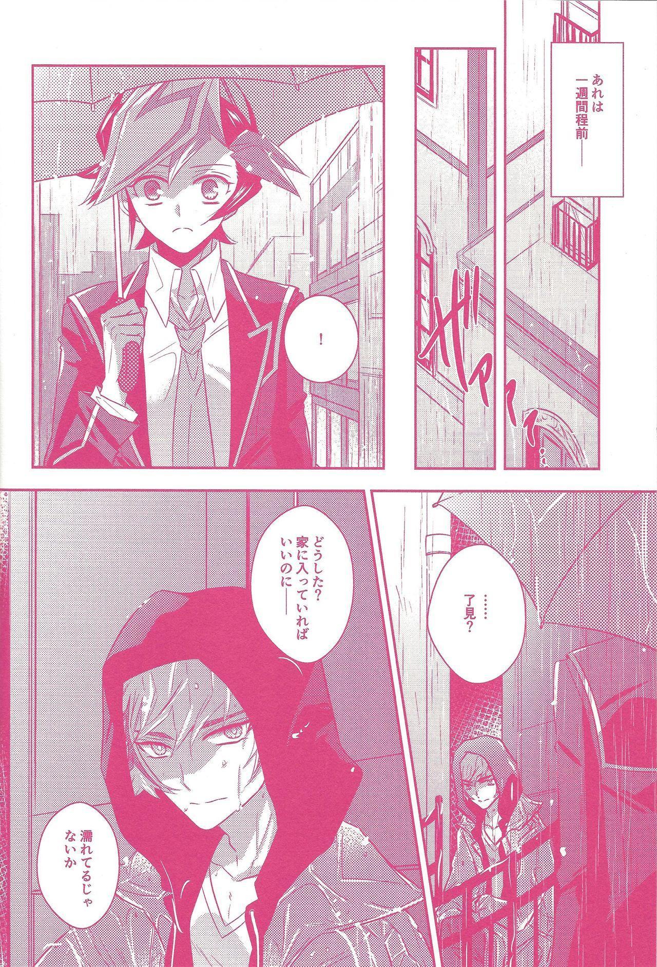 Kogami Ryoken mo neko ni naru. 6