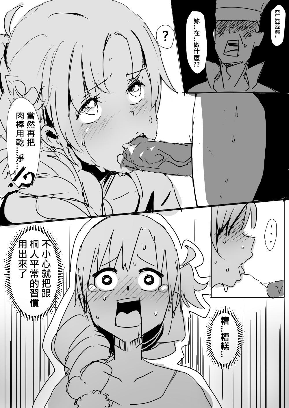 Asuna | 亞絲娜 4