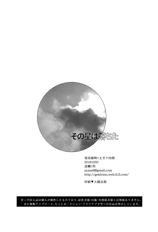 Sono Hoshi wa Ochita 72