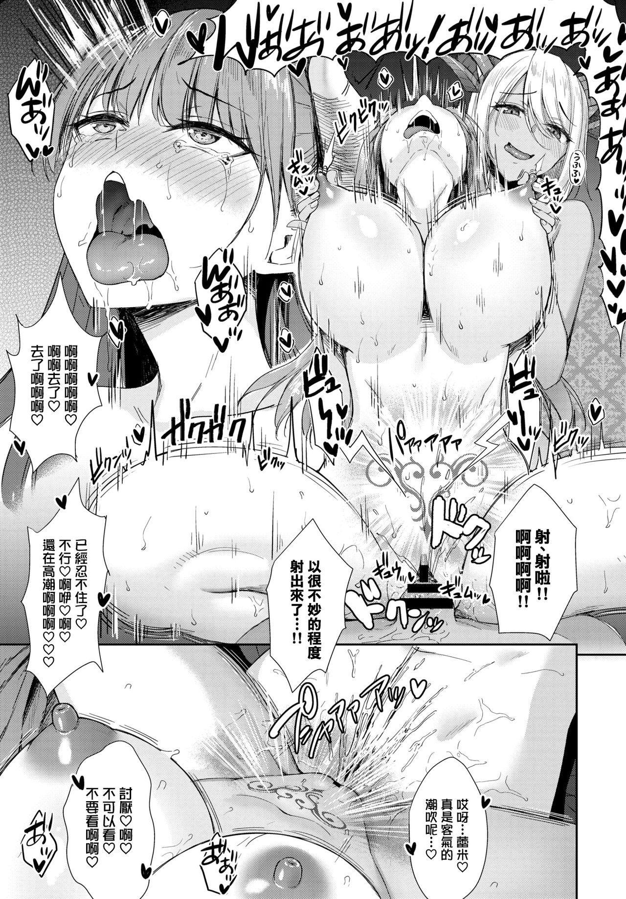 Tonari no Succubus-chan Sono 5 14