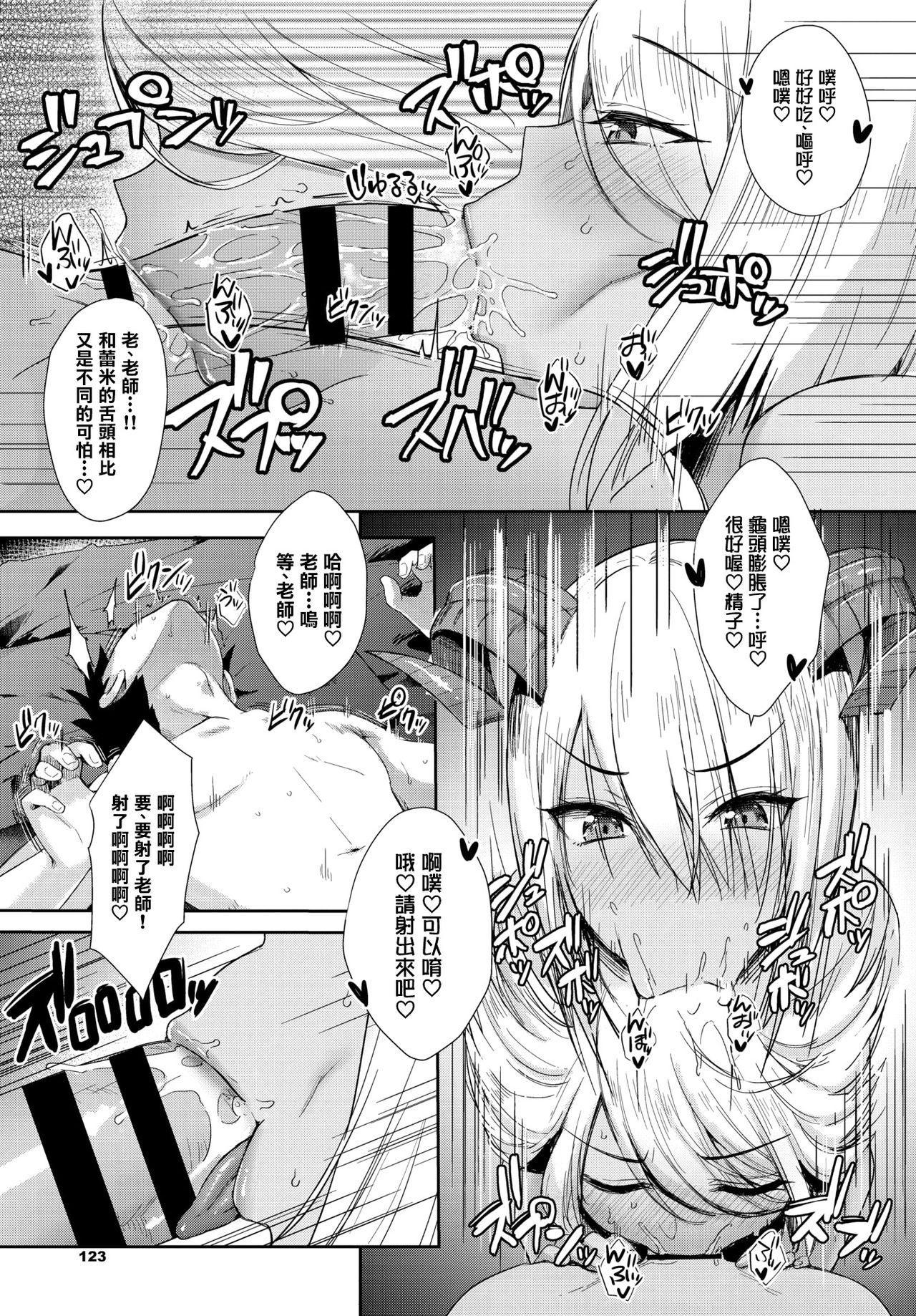 Tonari no Succubus-chan Sono 5 8