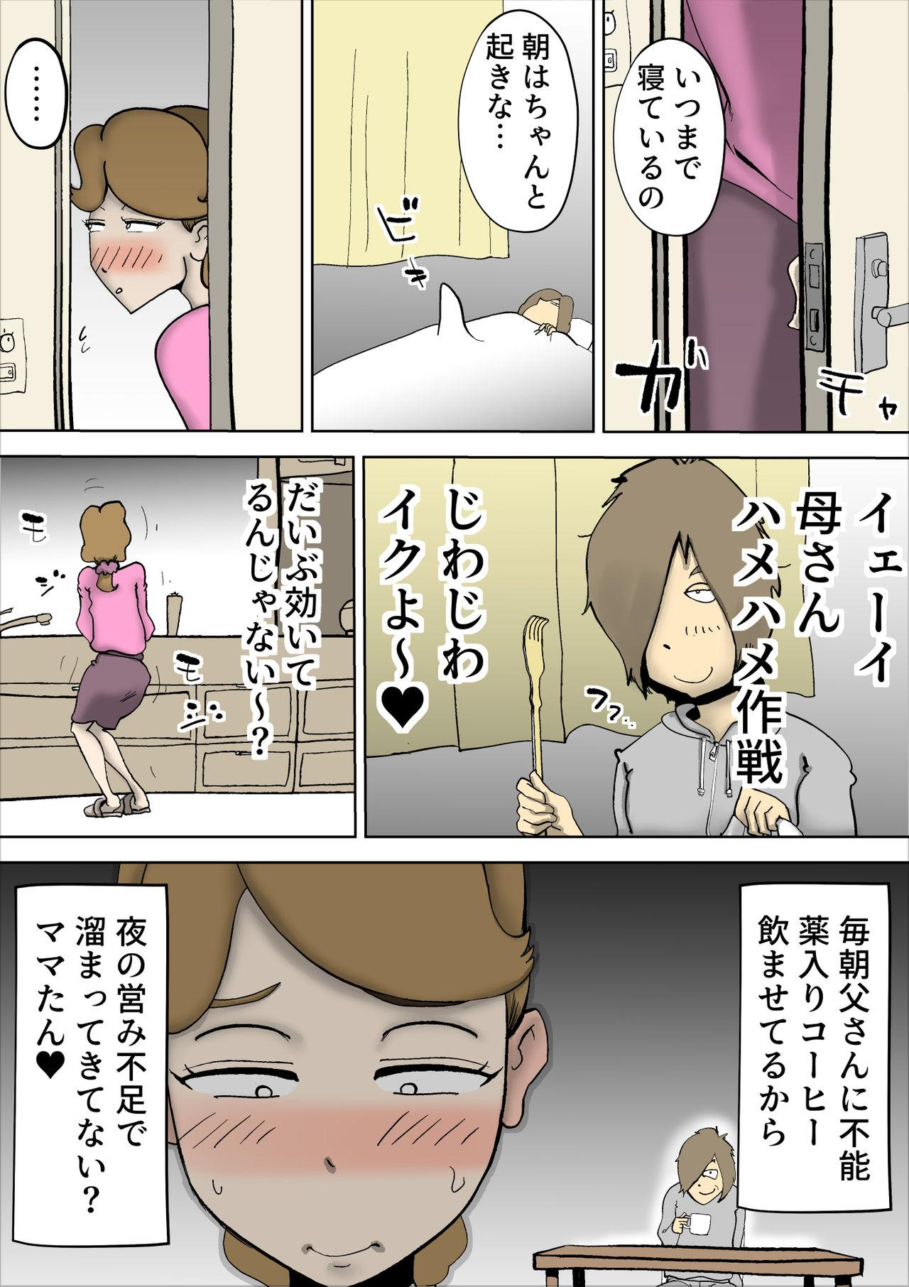 Mama-tan wa Ore no Yome 9