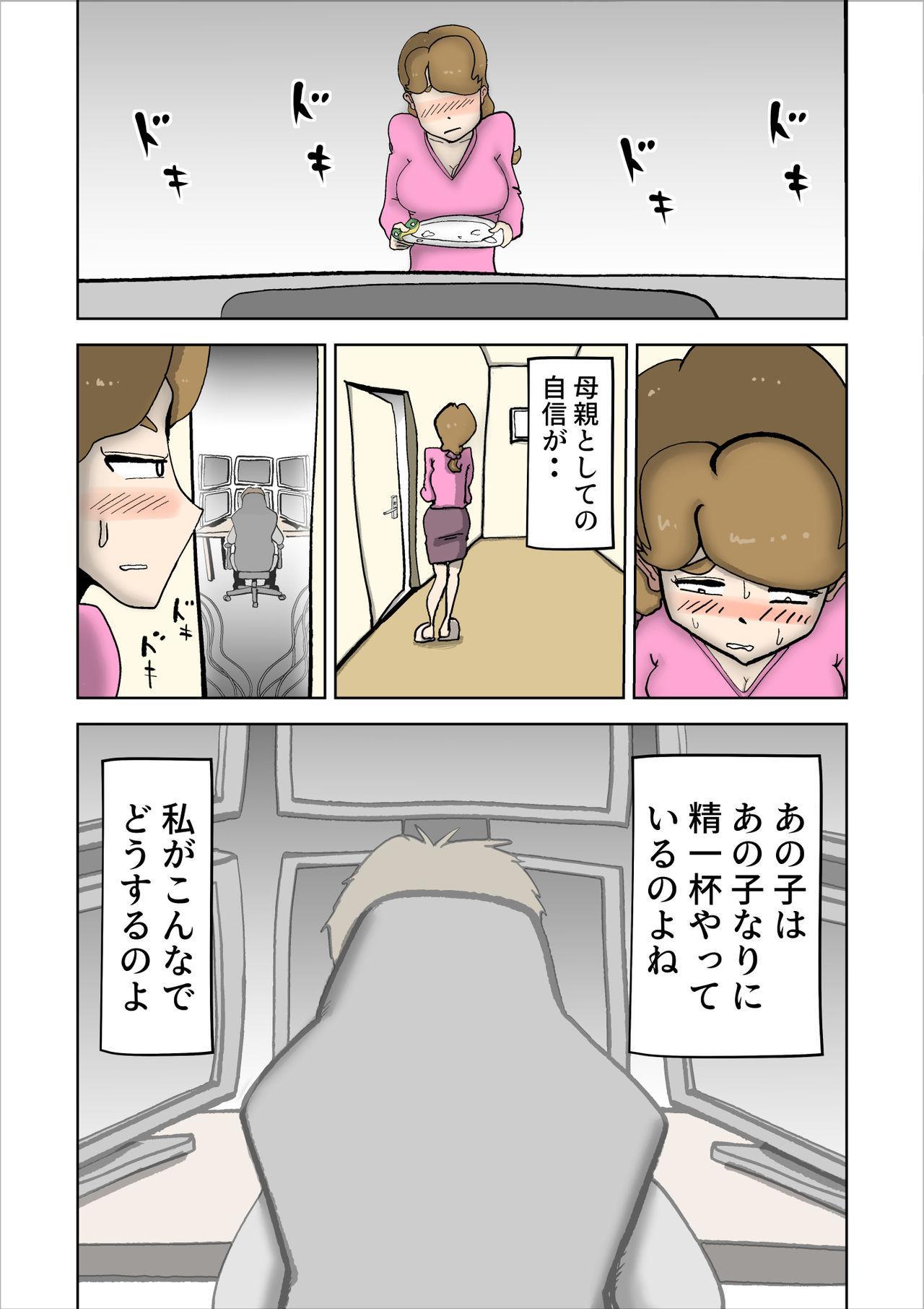 Mama-tan wa Ore no Yome 14