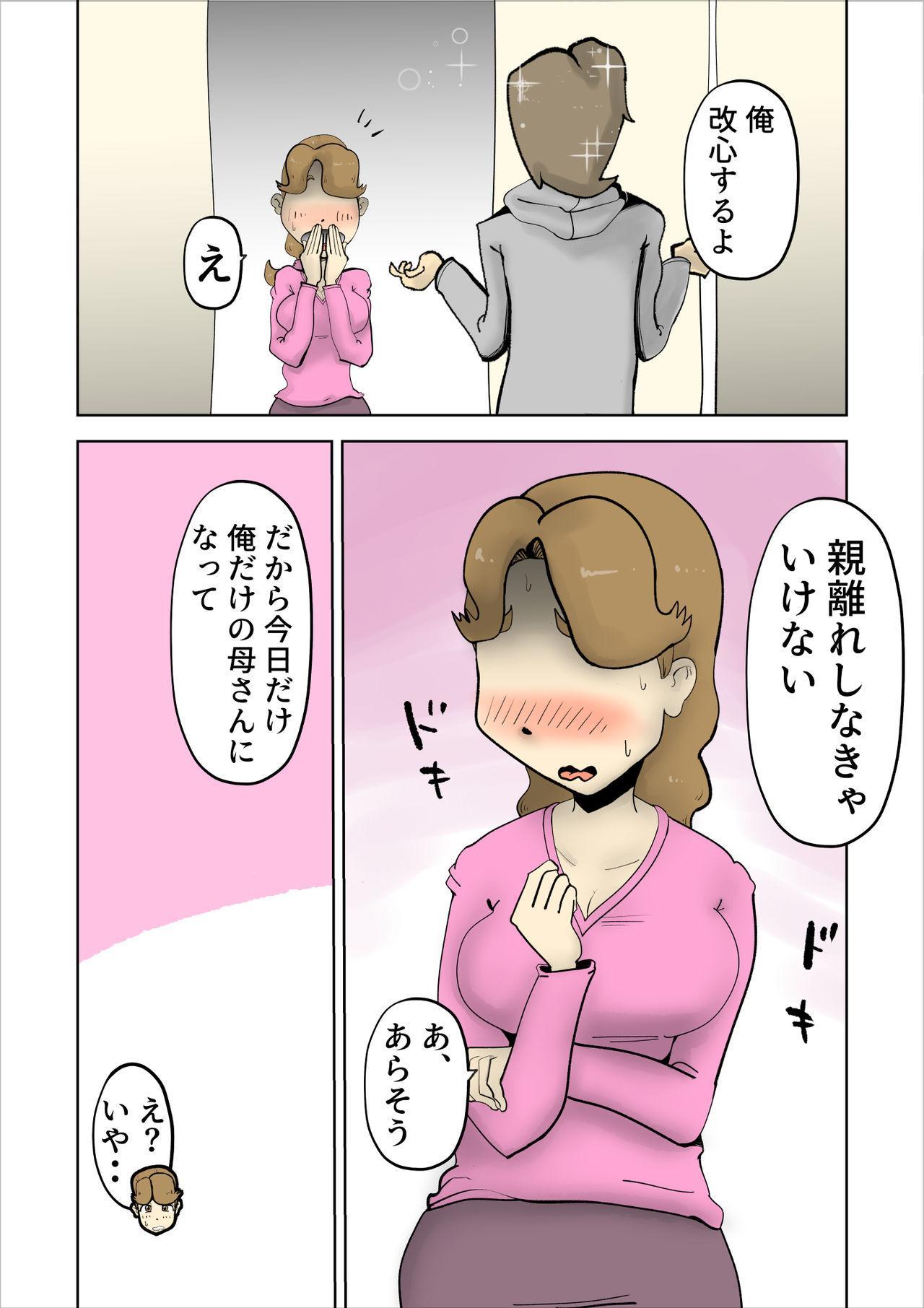 Mama-tan wa Ore no Yome 17