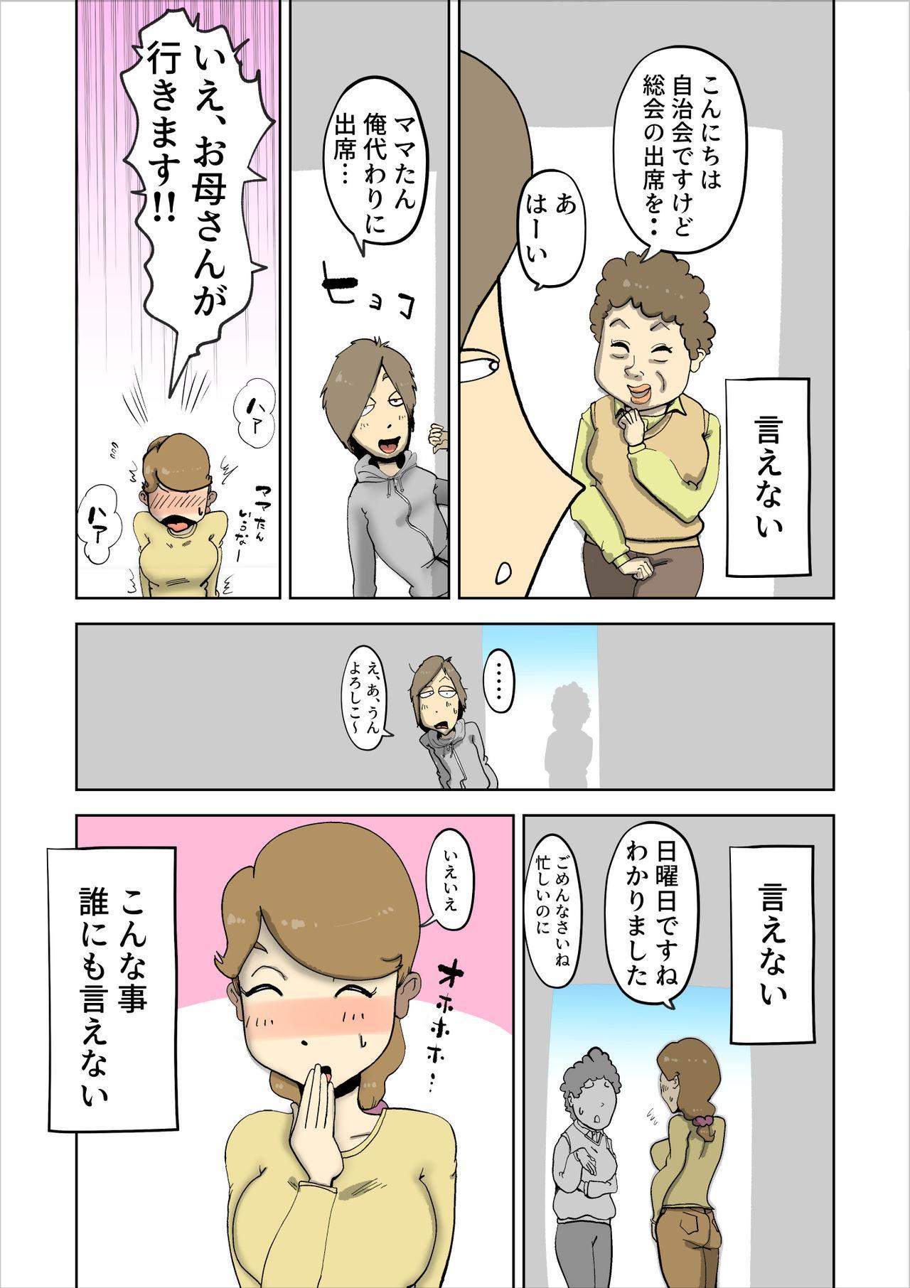 Mama-tan wa Ore no Yome 5