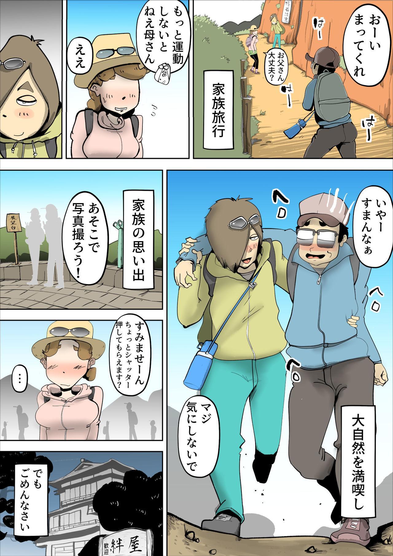 Mama-tan wa Ore no Yome 61
