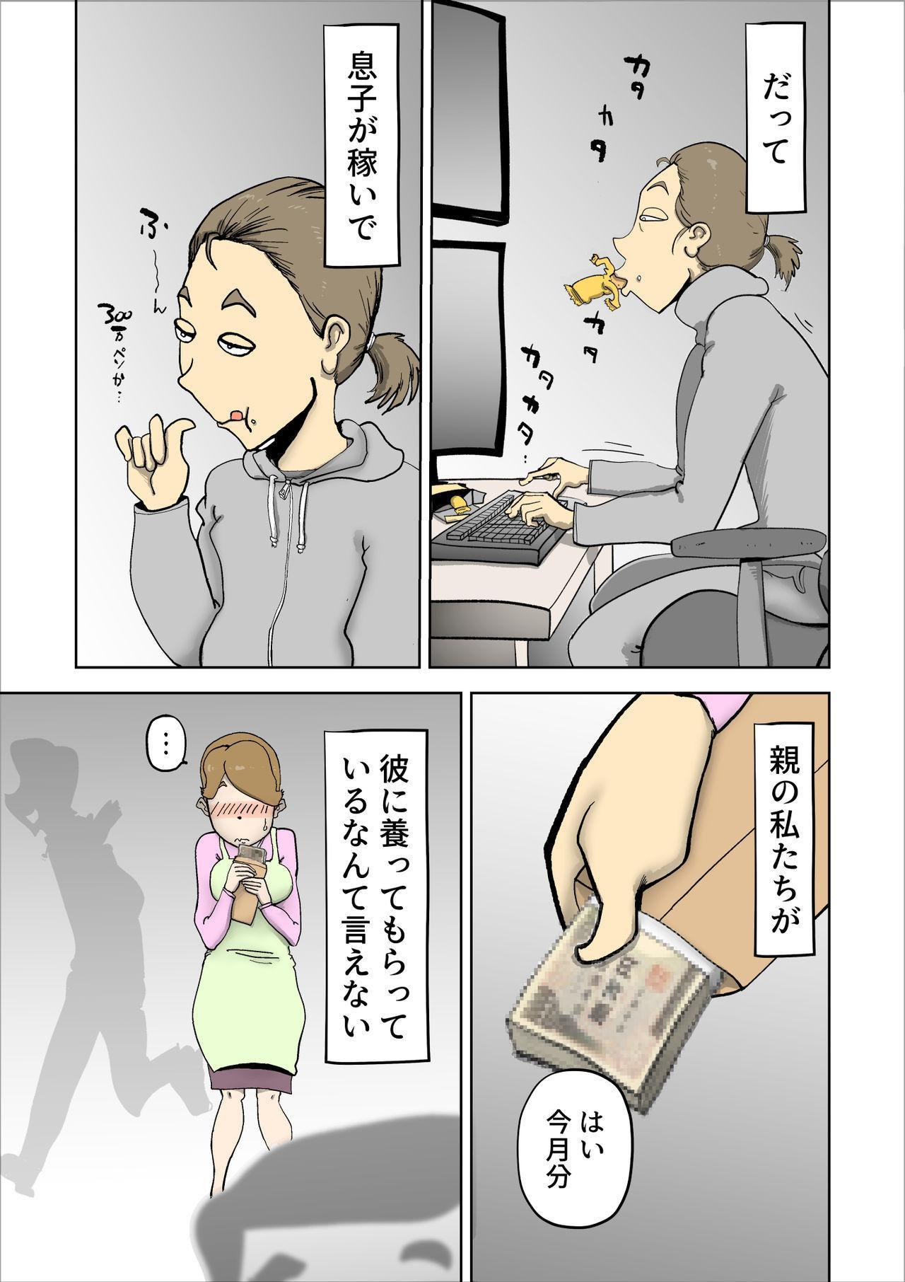 Mama-tan wa Ore no Yome 6