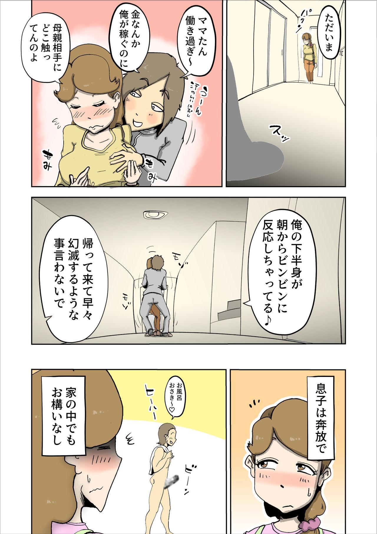Mama-tan wa Ore no Yome 8