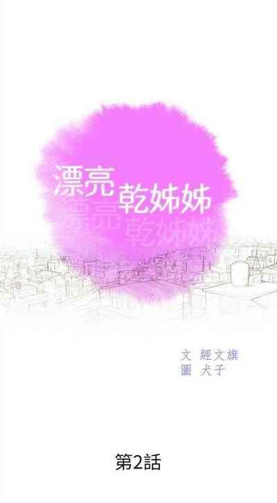 漂亮幹姐姐 1-100 官方中文(連載中) 9