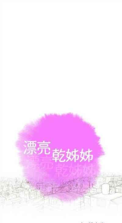 漂亮幹姐姐 1-100 官方中文(連載中) 1