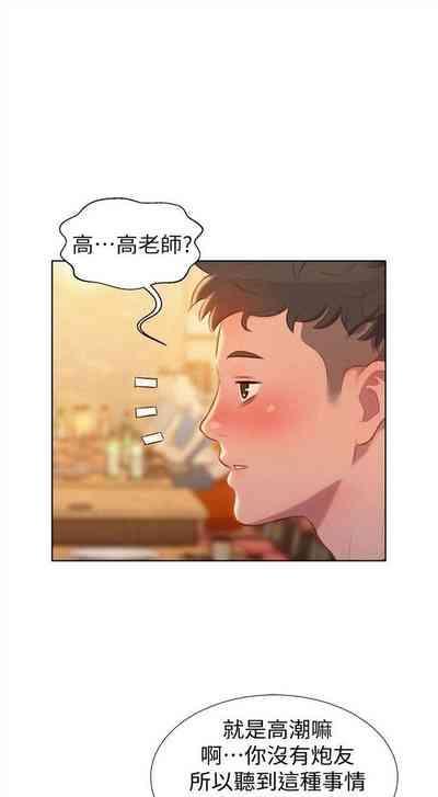 漂亮幹姐姐 1-100 官方中文(連載中) 6