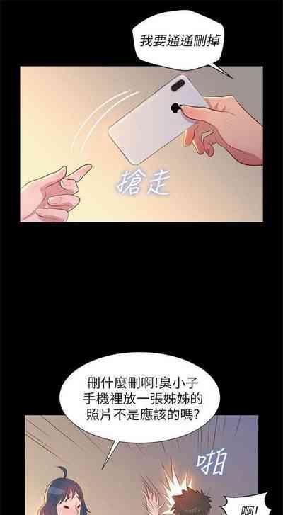 漂亮幹姐姐 1-100 官方中文(連載中) 7