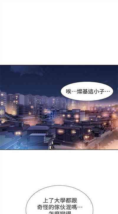 漂亮幹姐姐 1-100 官方中文(連載中) 8