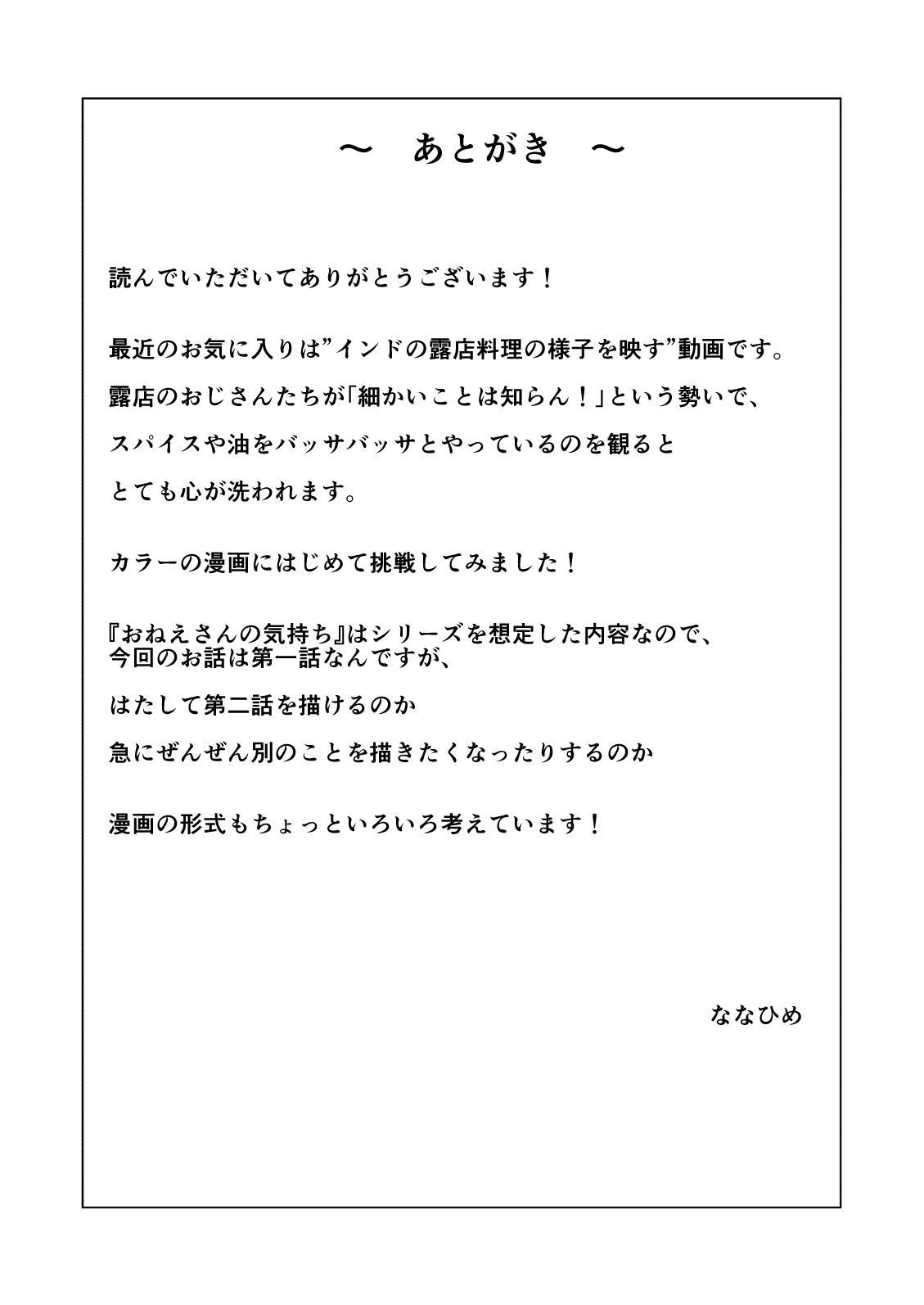 Onee-san no Kimochi 49