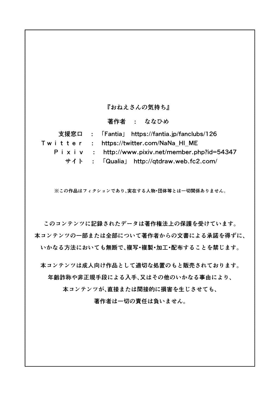 Onee-san no Kimochi 50