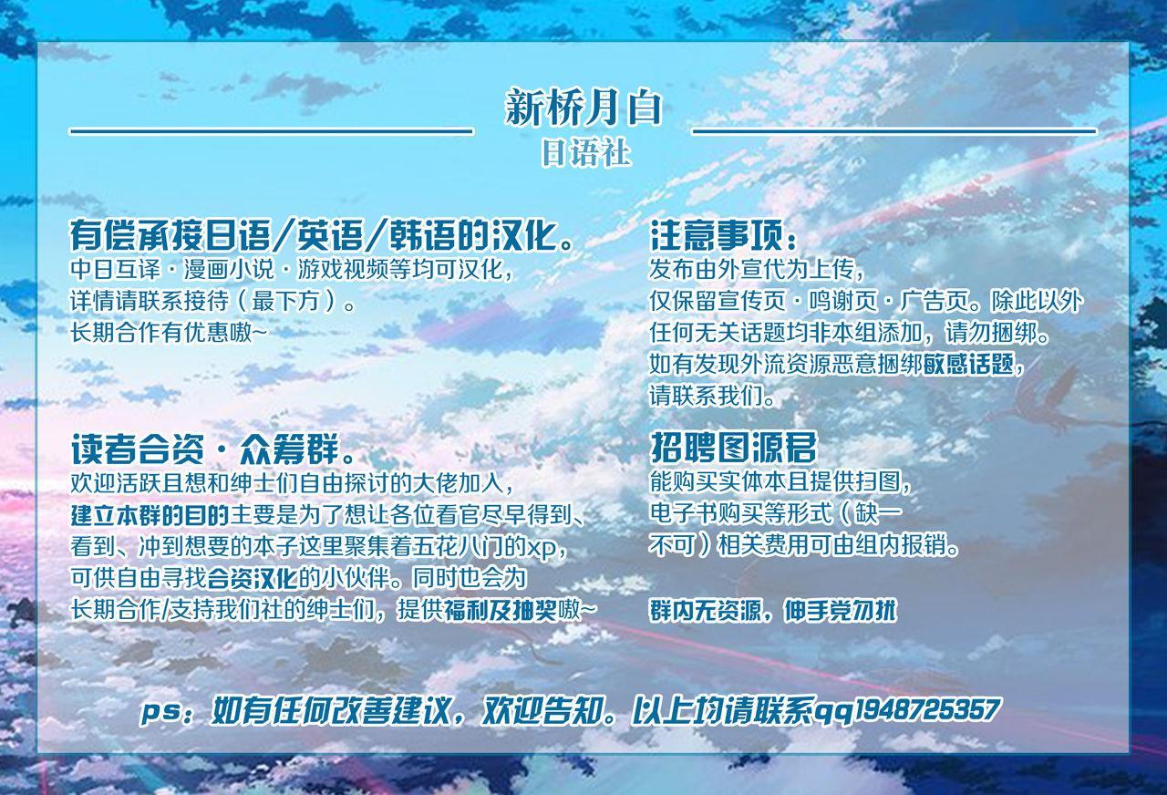 Mizugi Shikibu-san ga Kininatte Chousa ni Shuuchuu Dekinai node Nuite Moratta Ken 12