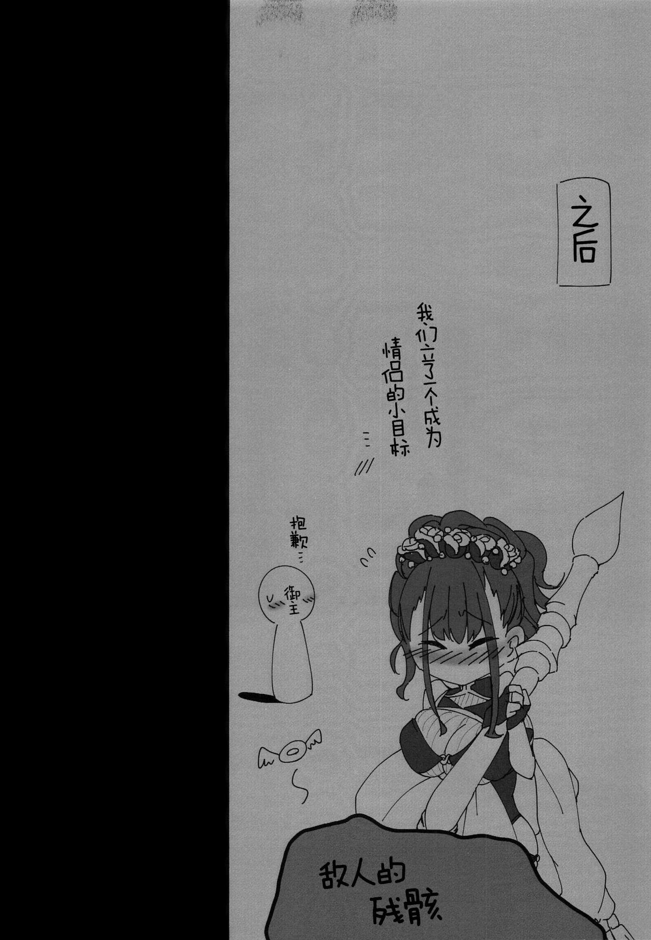 Mizugi Shikibu-san ga Kininatte Chousa ni Shuuchuu Dekinai node Nuite Moratta Ken 8