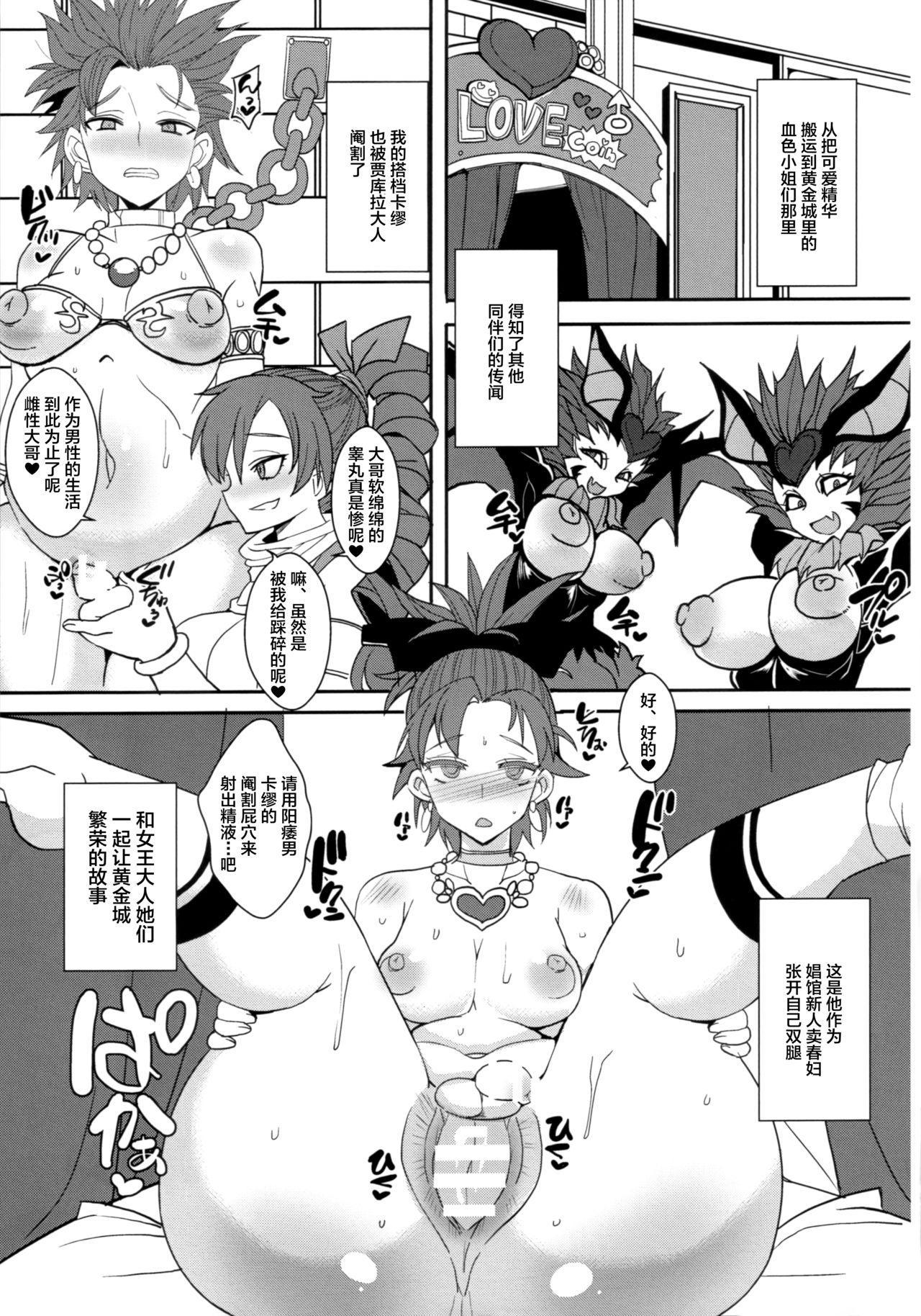 Rakuen In Hime EX 15