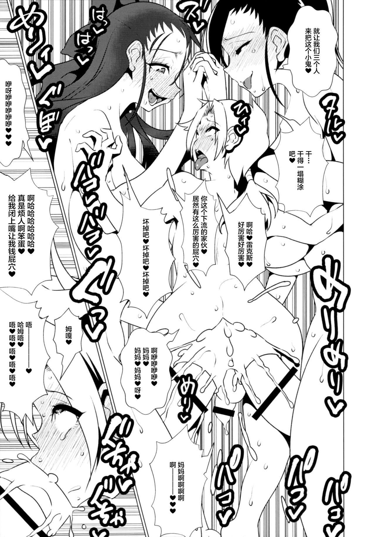 Rakuen In Hime EX 25