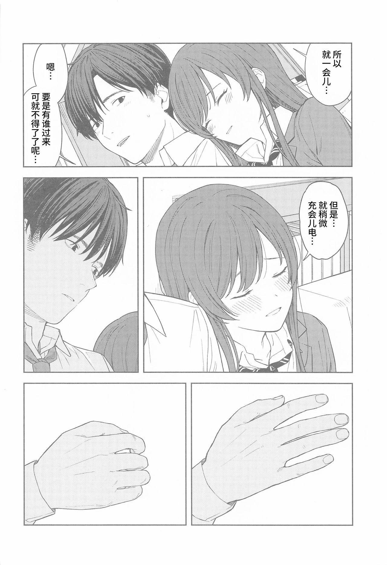 """Anone, P-san Amana..."" 12"