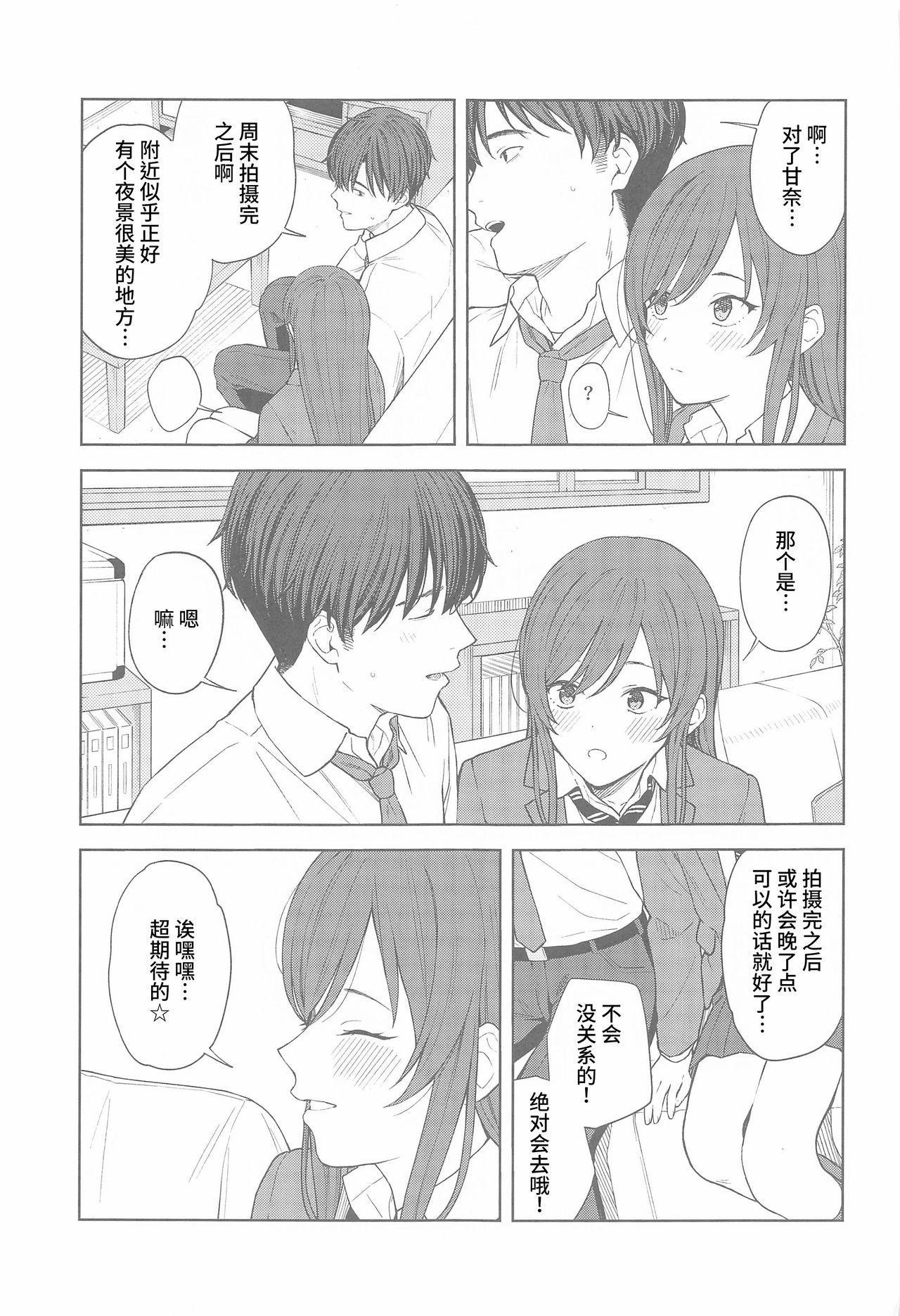 """Anone, P-san Amana..."" 13"