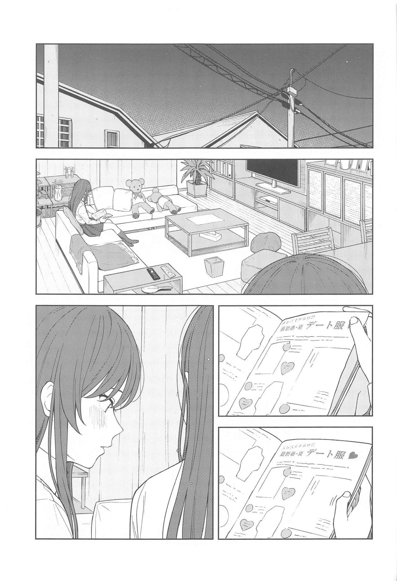 """Anone, P-san Amana..."" 15"