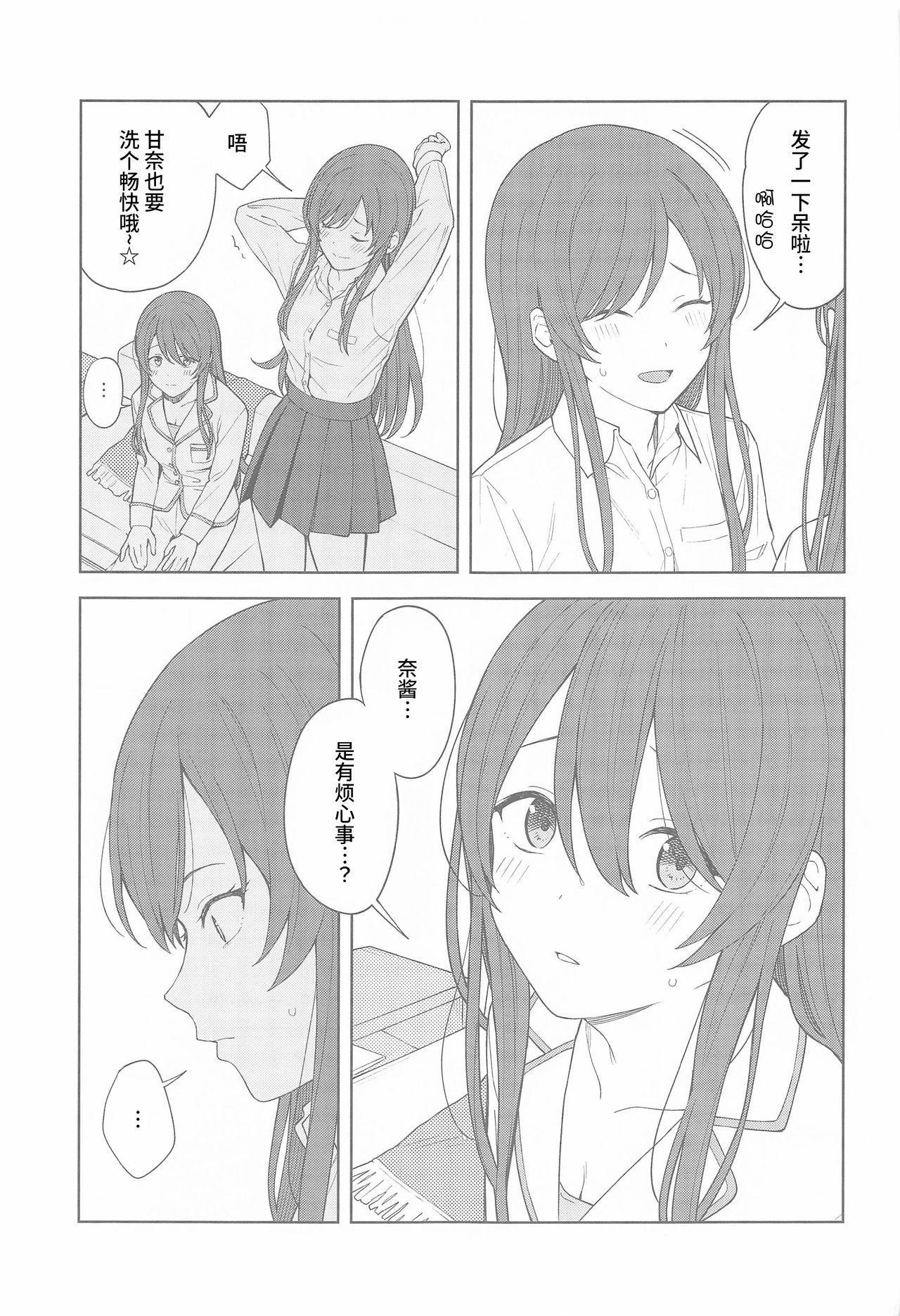 """Anone, P-san Amana..."" 17"