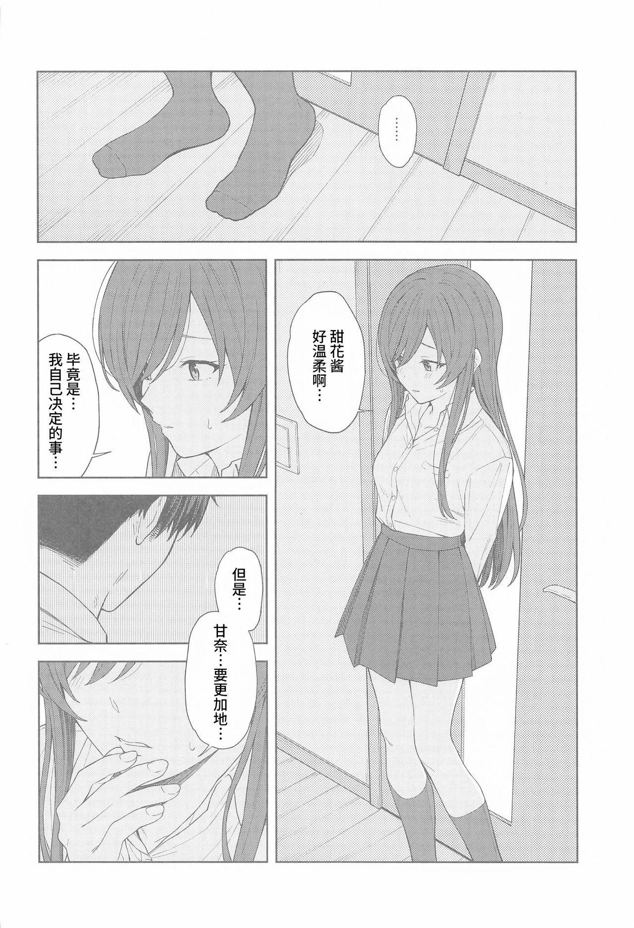 """Anone, P-san Amana..."" 20"