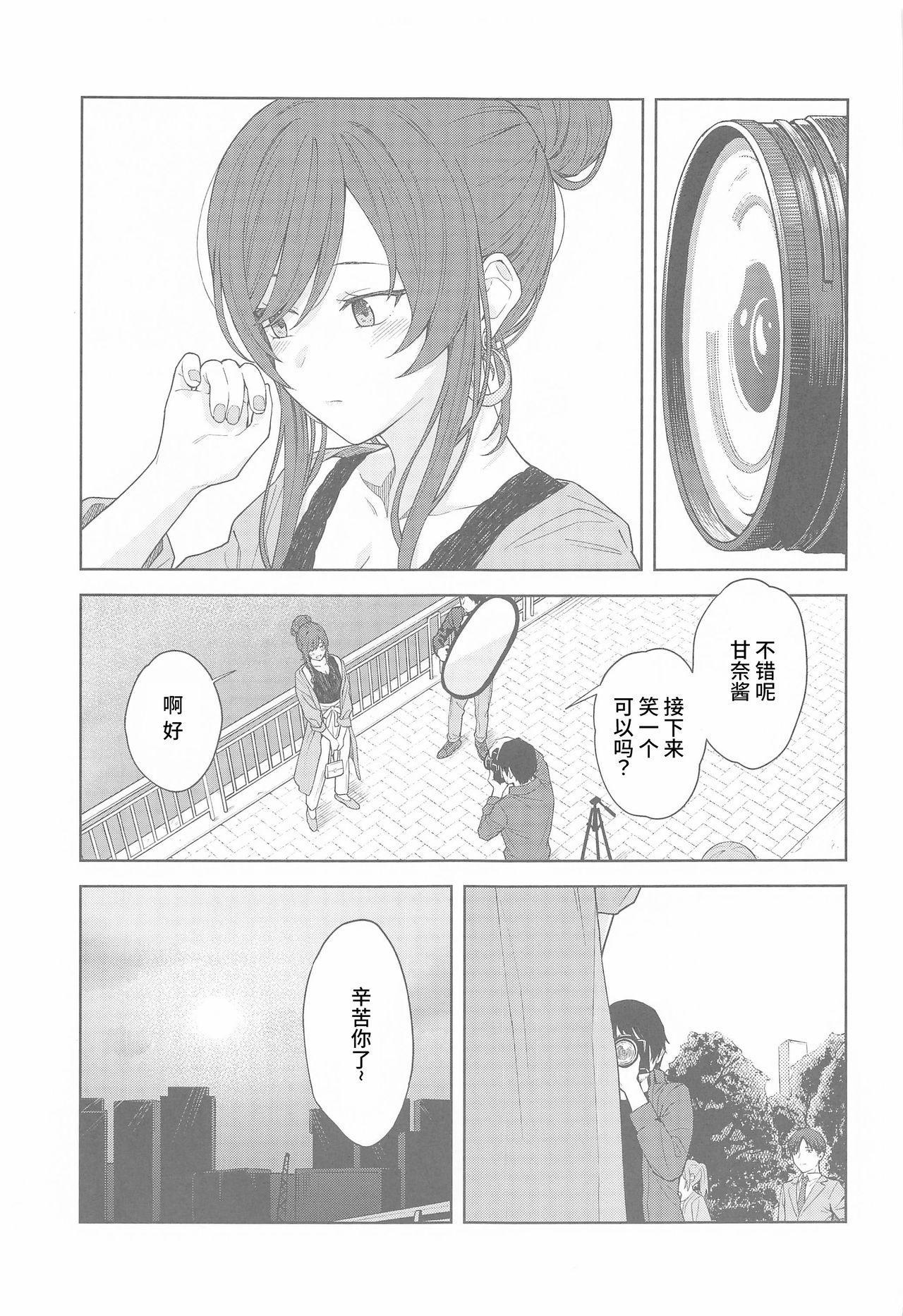 """Anone, P-san Amana..."" 21"