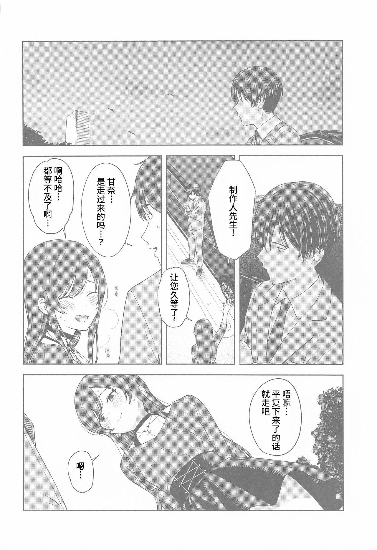 """Anone, P-san Amana..."" 22"