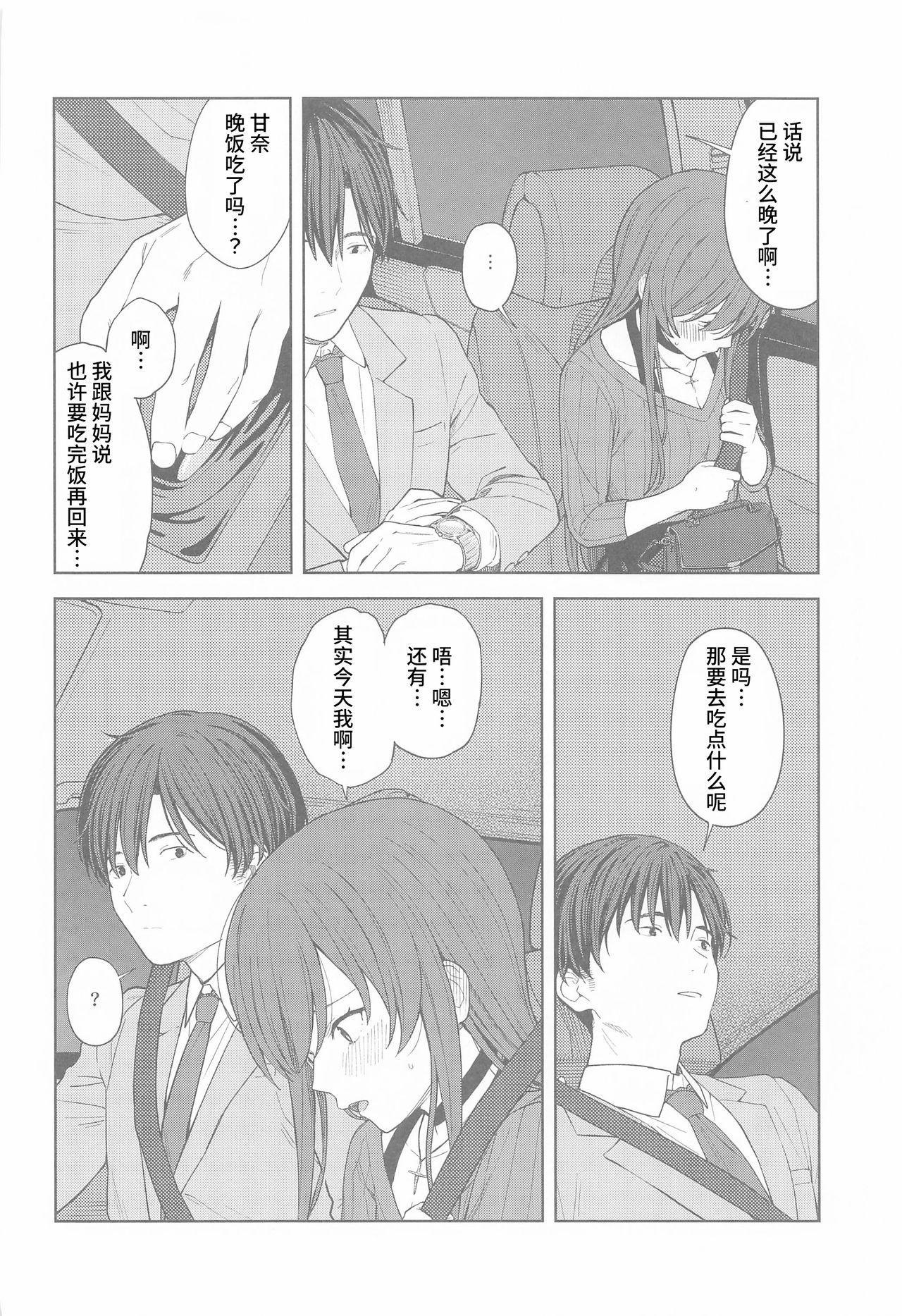 """Anone, P-san Amana..."" 24"