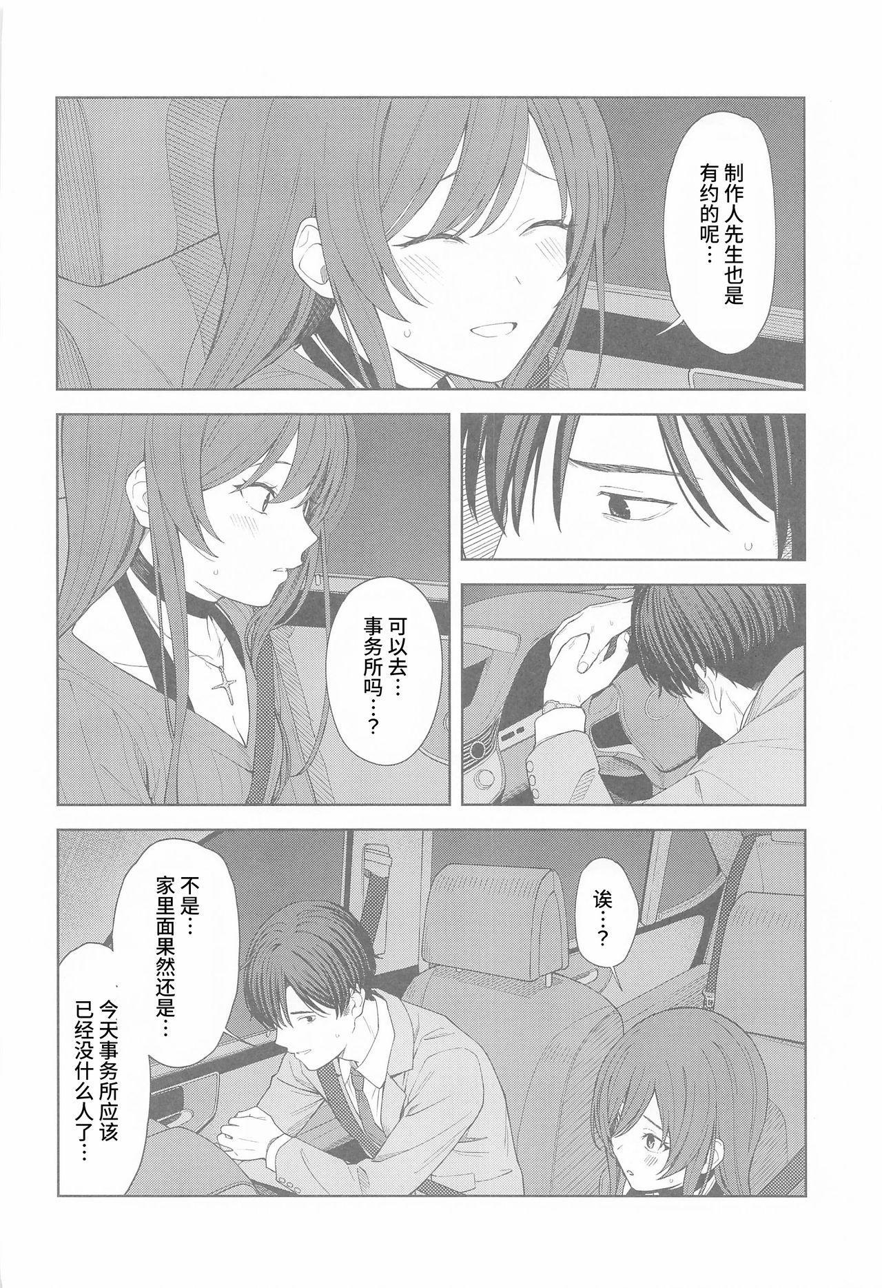 """Anone, P-san Amana..."" 26"