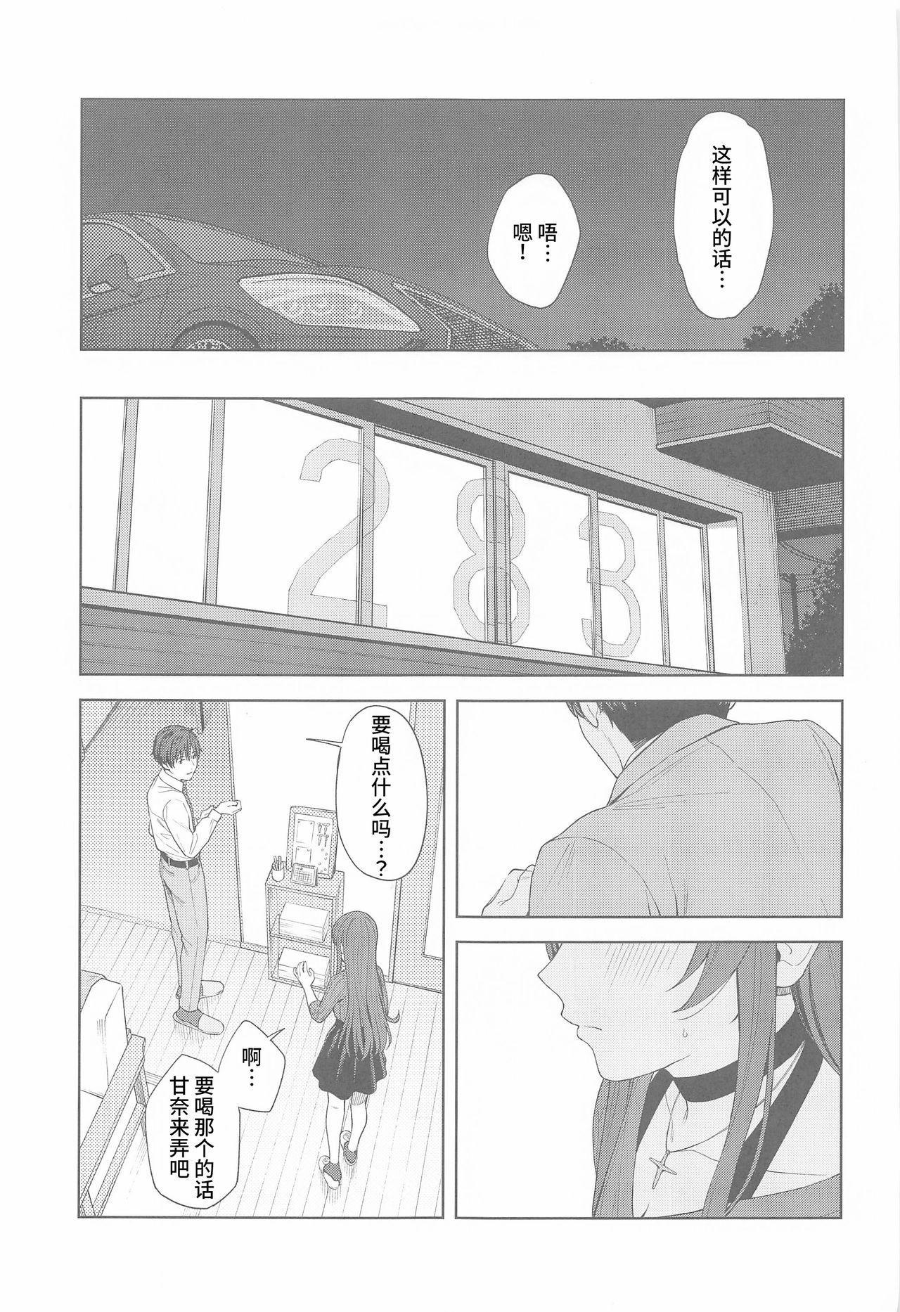 """Anone, P-san Amana..."" 27"