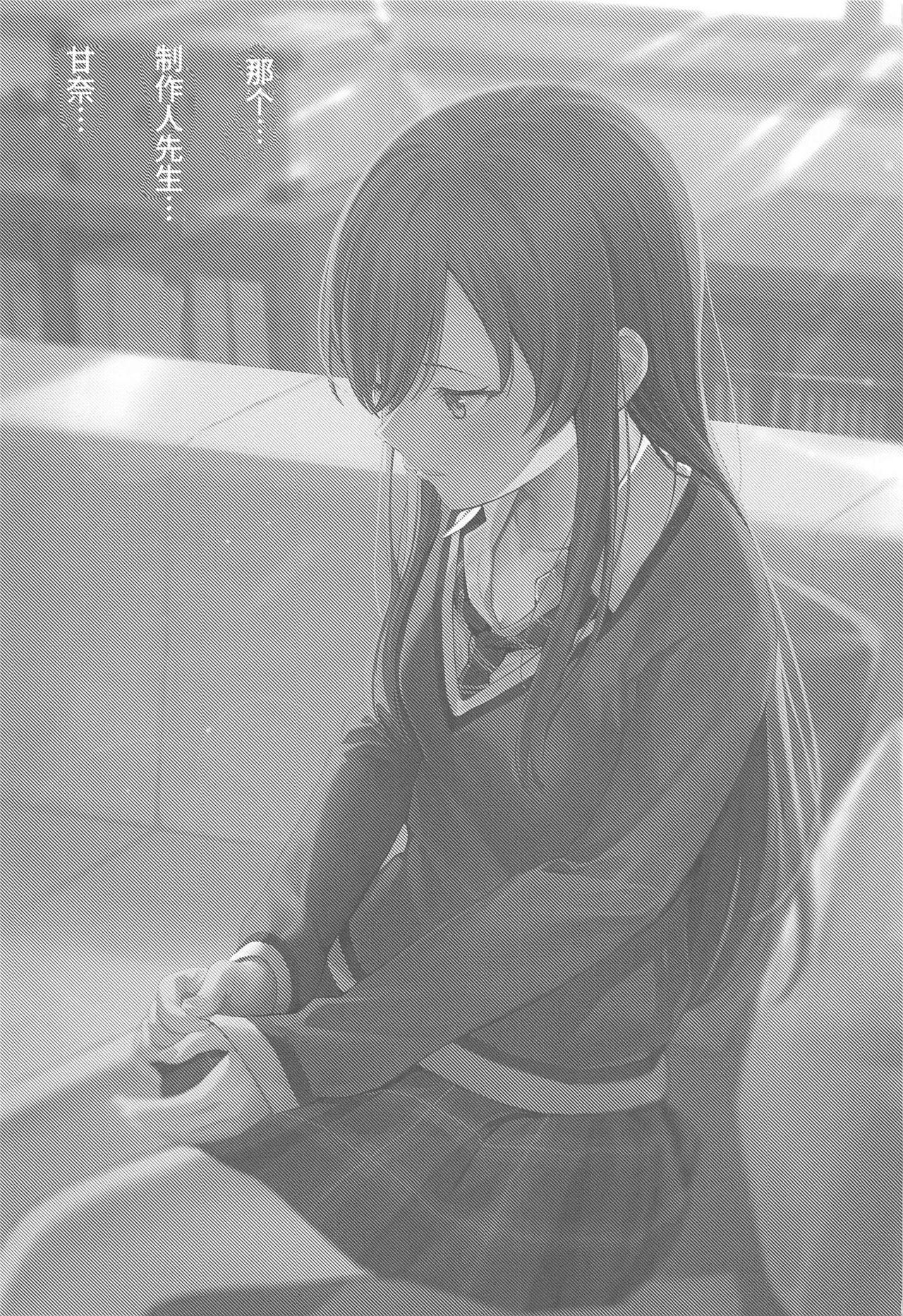 """Anone, P-san Amana..."" 2"