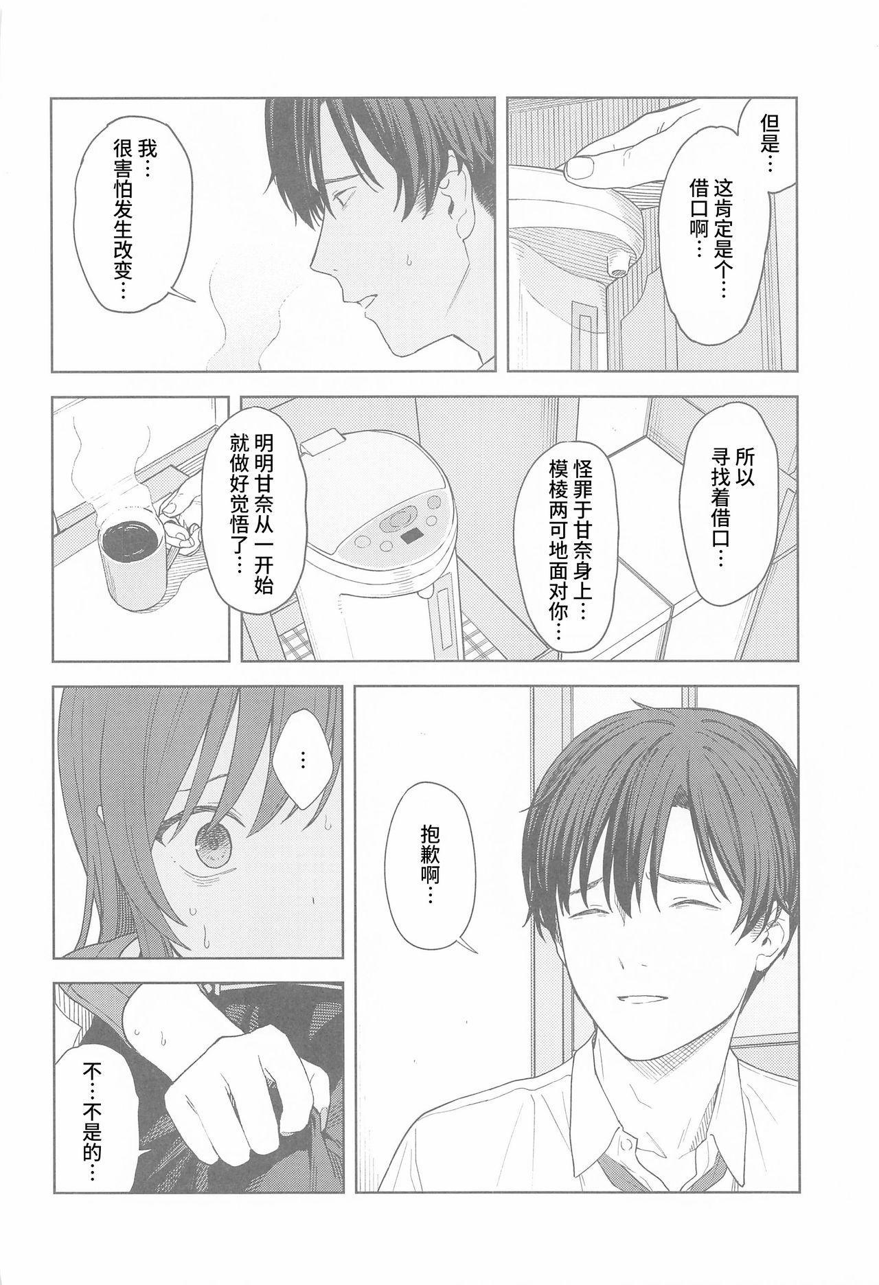 """Anone, P-san Amana..."" 30"