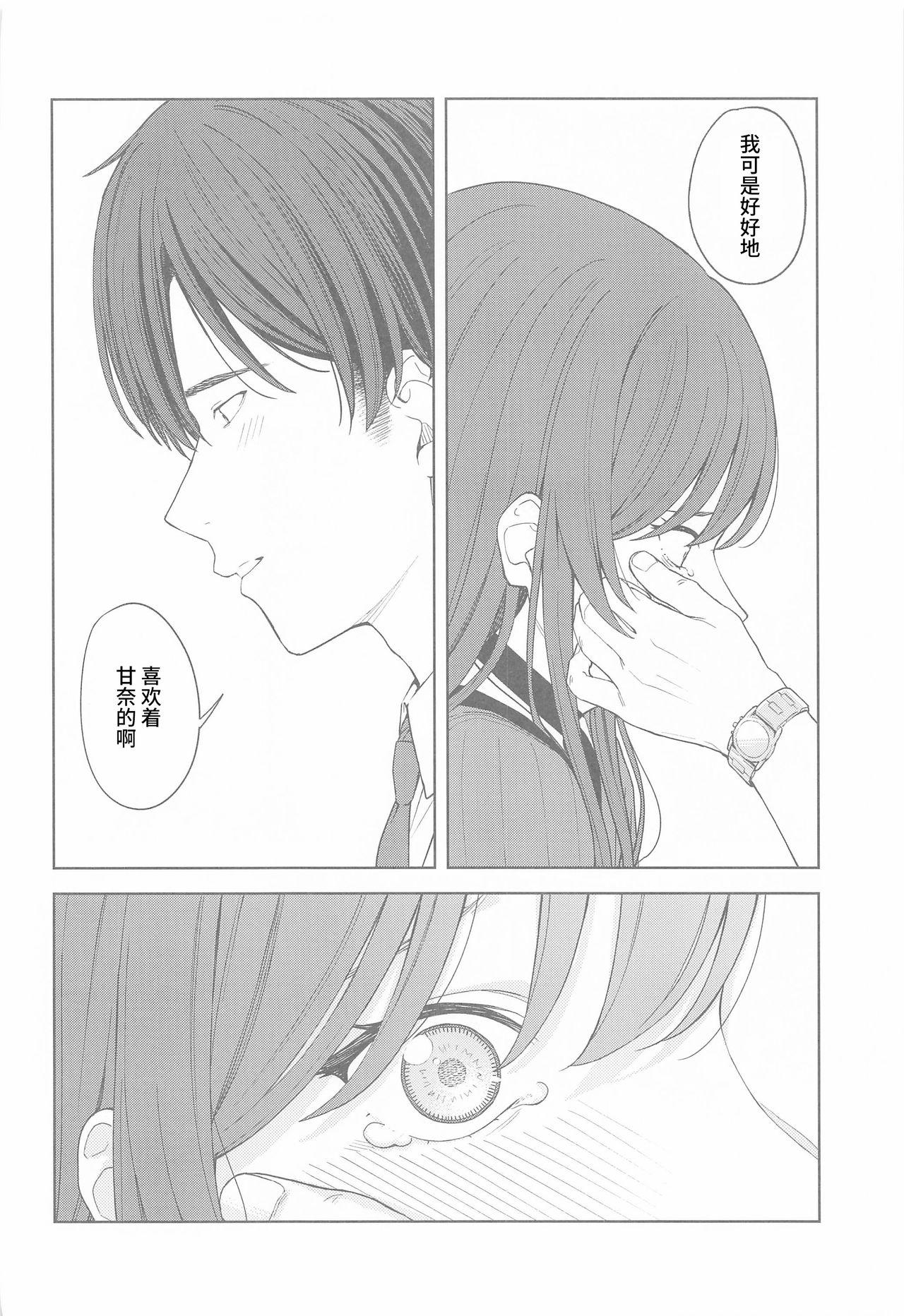 """Anone, P-san Amana..."" 32"