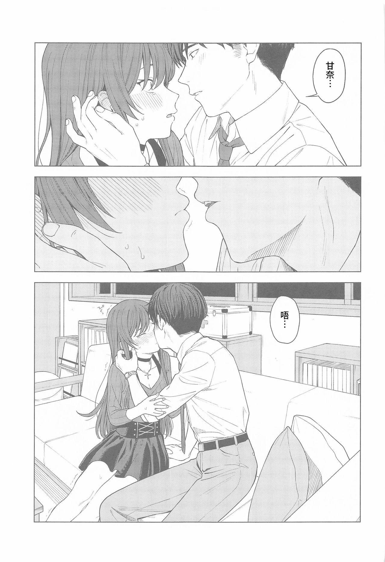 """Anone, P-san Amana..."" 33"