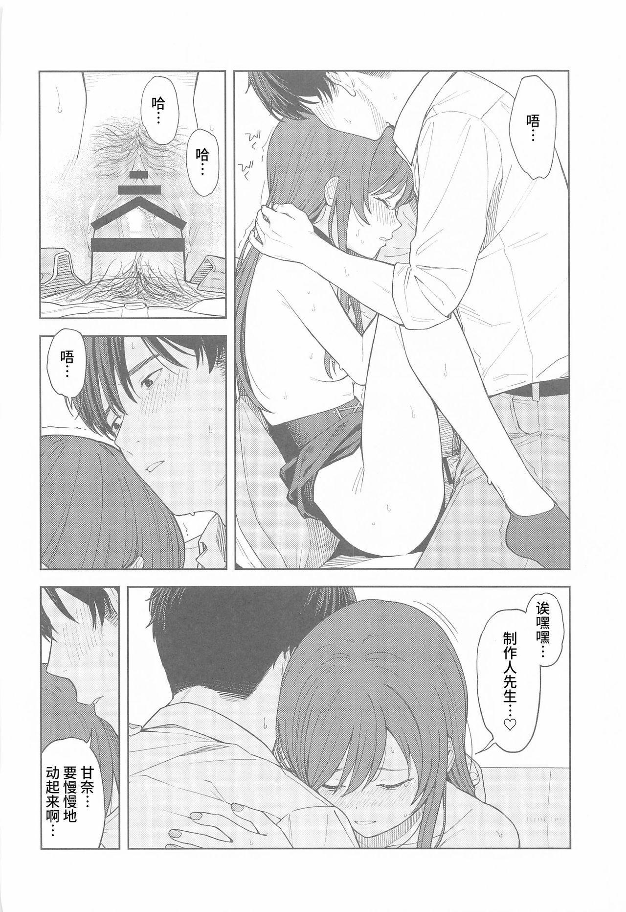 """Anone, P-san Amana..."" 48"