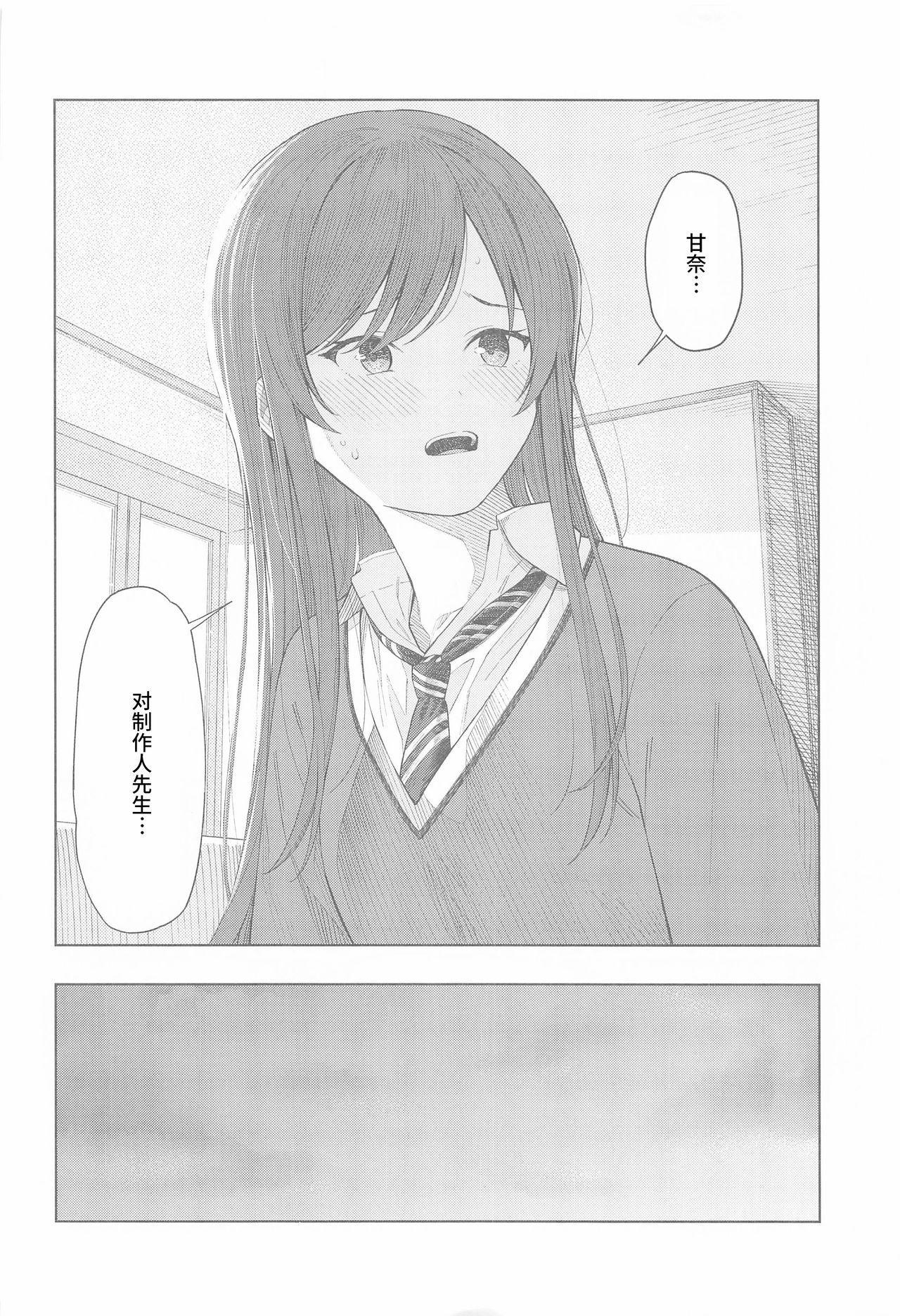 """Anone, P-san Amana..."" 4"